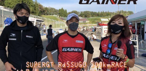SGT第5戦菅生300kmレース決勝ドライバーコメントup!