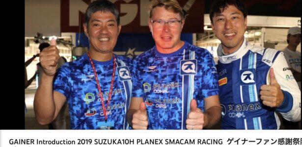 2019鈴鹿10Hプラネックススマカメレーシングの挑戦!&10号車タイヤ交換もっと近くで見てみた!