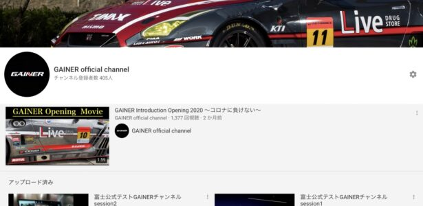 GAINER  official  YouTube  channel 生配信!