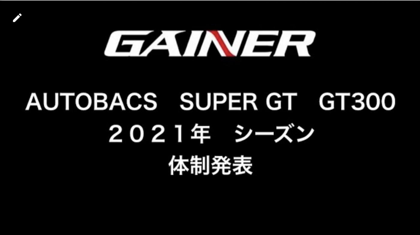 2021年GAINER SUPER GT 参戦概要 発表は明日11時15分から