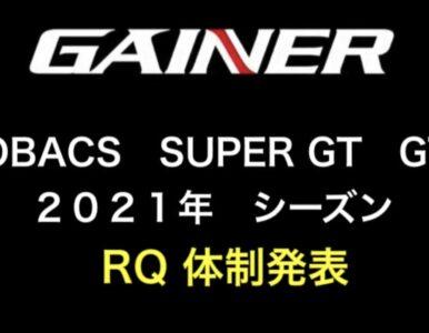 明日3月6日午後1時からGAINERの女神達の発表です!